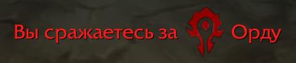 horde.png