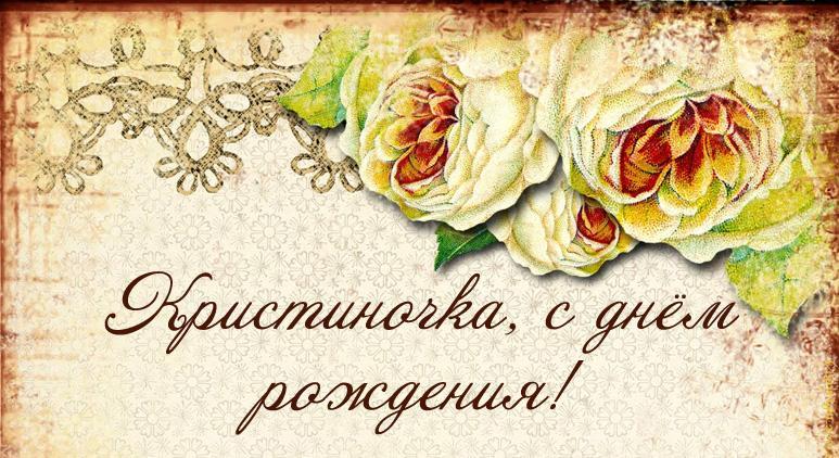 кристине открытки цветы фото семинара, потом