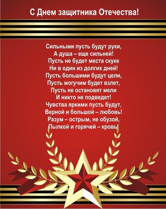 Слова защитнику отечества поздравления