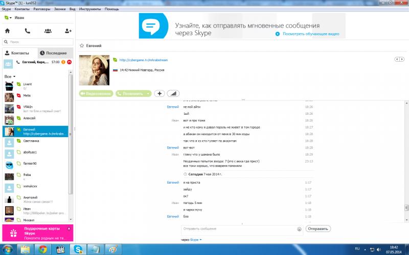 Как сделать групповой звонок по скайп 916